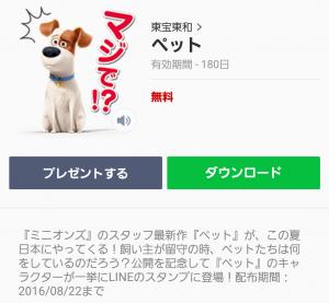 【限定無料スタンプ】ペット スタンプ(2016年08月22日まで) (1)