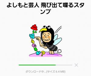 【とび出るスタンプ】よしもと芸人 飛び出て喋るスタンプ (2)