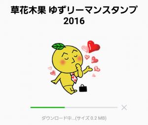【限定無料スタンプ】草花木果 ゆずリーマンスタンプ2016 スタンプ(2016年08月29日まで) (2)