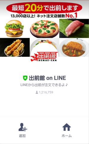 【限定無料スタンプ】自分ツッコミくま×出前館 on LINE スタンプ(2016年09月12日まで) (1)