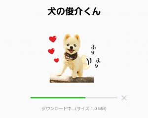 【公式スタンプ】犬の俊介くん スタンプ (2)