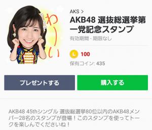 【公式スタンプ】AKB48 選抜総選挙第一党記念スタンプ (1)