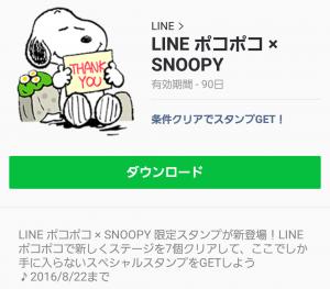 【限定無料スタンプ】LINE ポコポコ × SNOOPY スタンプ(2016年08月22日まで) (10)
