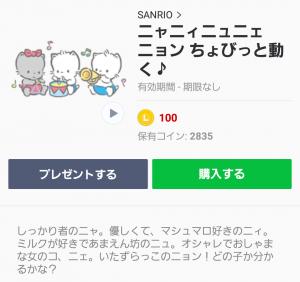 【公式スタンプ】ニャニィニュニェニョン ちょびっと動く♪ スタンプ (1)