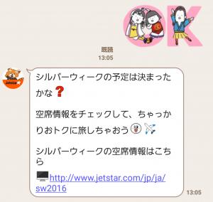 【限定無料スタンプ】ジェットスターのジェッ太くん 第4弾 スタンプ(2016年09月12日まで) (5)