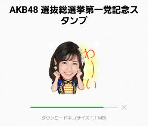 【公式スタンプ】AKB48 選抜総選挙第一党記念スタンプ (2)