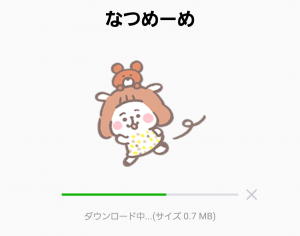 【公式スタンプ】なつめーめ スタンプ (2)