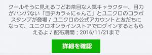【隠し無料スタンプ】目ヂカラ☆にゃんこ×ユニクロ スタンプ(2016年11月21日まで) (1)