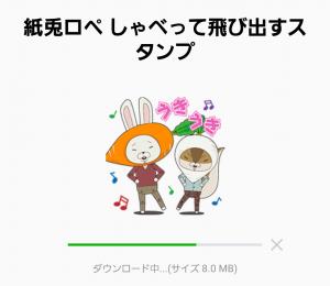 【とび出るスタンプ】紙兎ロペ しゃべって飛び出すスタンプ (2)