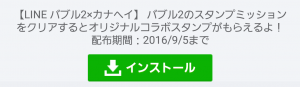 【限定無料スタンプ】LINE バブル2×カナヘイの小動物 スタンプ(2016年09月05日まで) (1)