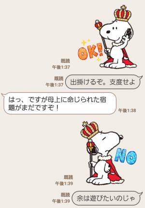 【限定無料スタンプ】スヌーピー王様スタンプ(2016年08月22日まで) (4)