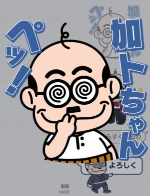 【とび出るスタンプ】加トちゃん 飛び出すスタンプだぜぇ! スタンプ (6)