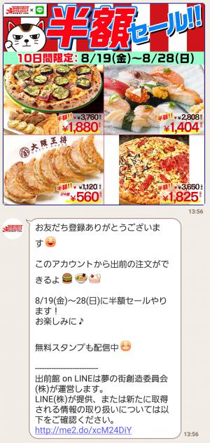 【限定無料スタンプ】自分ツッコミくま×出前館 on LINE スタンプ(2016年09月12日まで) (3)