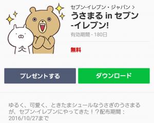 【隠し無料スタンプ】うさまる in セブン‐イレブン! スタンプ(2016年10月27日まで) (1)