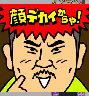【とび出るスタンプ】よしもと芸人 飛び出て喋るスタンプ (5)