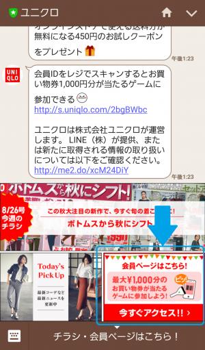 【隠し無料スタンプ】目ヂカラ☆にゃんこ×ユニクロ スタンプ(2016年11月21日まで) (5)