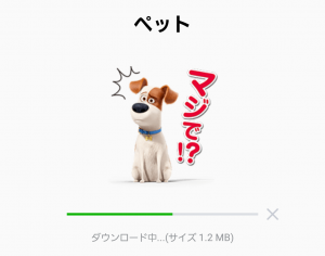 【限定無料スタンプ】ペット スタンプ(2016年08月22日まで) (2)