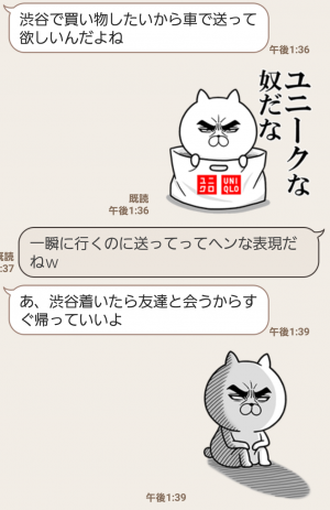 【隠し無料スタンプ】目ヂカラ☆にゃんこ×ユニクロ スタンプ(2016年11月21日まで) (16)