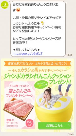 【限定無料スタンプ】ガチャピン×ソラシドエアコラボスタンプ(2016年08月29日まで) (3)