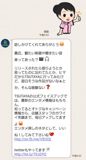 【隠し無料スタンプ】TSUTAYA 選ぼウサギ スタンプ(2016年10月16日まで) (4)