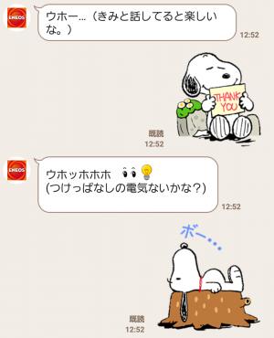【限定無料スタンプ】エネゴリくん スタンプ(2016年09月05日まで) (4)