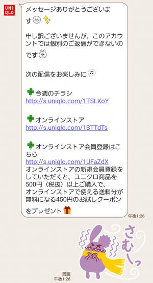 【隠し無料スタンプ】目ヂカラ☆にゃんこ×ユニクロ スタンプ(2016年11月21日まで) (11)