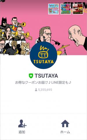 【隠し無料スタンプ】TSUTAYA 選ぼウサギ スタンプ(2016年10月16日まで) (1)