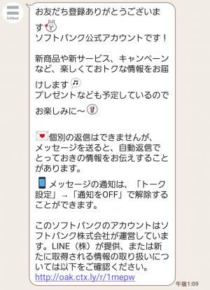 【隠し無料スタンプ】スマ変くんとダレノガレちゃん スタンプ(2016年11月17日まで) (3)