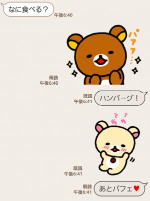 【公式スタンプ】リラックマ~ゆるっと毎日~ スタンプ (5)