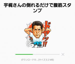 【限定無料スタンプ】宇梶さんの倒れるだけで腹筋スタンプ(2016年09月05日まで) (2)