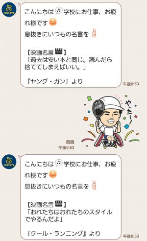 【隠し無料スタンプ】TSUTAYA 選ぼウサギ スタンプ(2016年10月16日まで) (6)