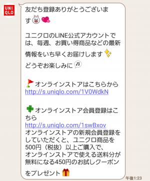 【隠し無料スタンプ】目ヂカラ☆にゃんこ×ユニクロ スタンプ(2016年11月21日まで) (13)