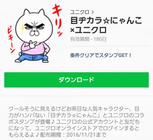【隠し無料スタンプ】目ヂカラ☆にゃんこ×ユニクロ スタンプ(2016年11月21日まで) (9)