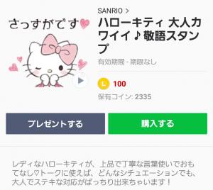 【公式スタンプ】ハローキティ 大人カワイイ♪敬語スタンプ (1)