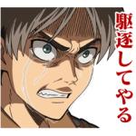 【日替半額セール】動く! 進撃の巨人 スタンプ(2016年08月11日分)