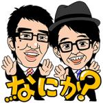 【日替半額セール】しゃべるおぎやはぎ スタンプ(2016年08月18日分)