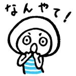 【無料スタンプ速報】ベイクルーズのスタンプ8種類♪ スタンプ(2016年09月19日まで)