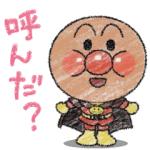 【半額セール】かわいい!ぷちアンパンマンクレヨンタッチ スタンプ(2016年08月29日11:00まで)
