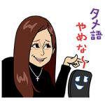 【無料スタンプ速報:隠し無料スタンプ】スマ変くんとダレノガレちゃん スタンプ(2016年11月17日まで)