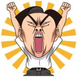 【日替半額セール】動く!行け!稲中卓球部 スタンプ(2016年08月04日分)