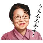 【日替半額セール】市原悦子の癒しボイススタンプ(2016年08月05日分)