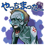 【隠し無料スタンプ】バイオハザード:ザ・ファイナル スタンプ(2016年12月27日まで)