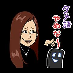 【隠し無料スタンプ】スマ変くんとダレノガレちゃん スタンプ(2016年11月17日まで)