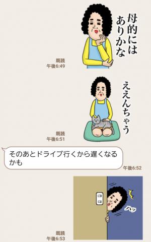 【人気スタンプ特集】母からメッセージ3 スタンプ (4)