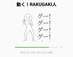 【人気スタンプ特集】動く!RAKUGAKI人 スタンプ (2)