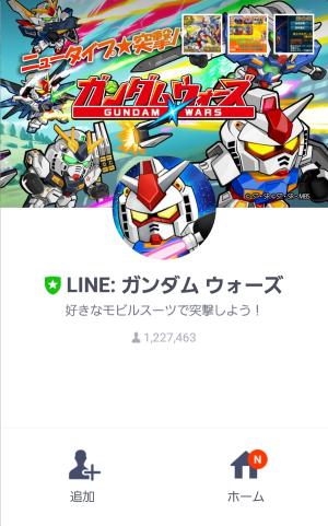 【限定無料スタンプ】LINE ガンダム ウォーズ スタンプ(2016年09月28日まで) (5)