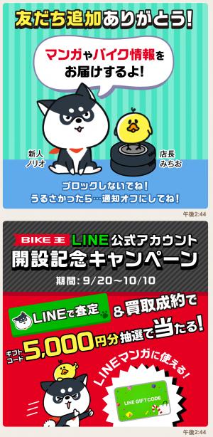 【限定無料スタンプ】ノリオとみちお スタンプ(2016年10月17日まで) (3)