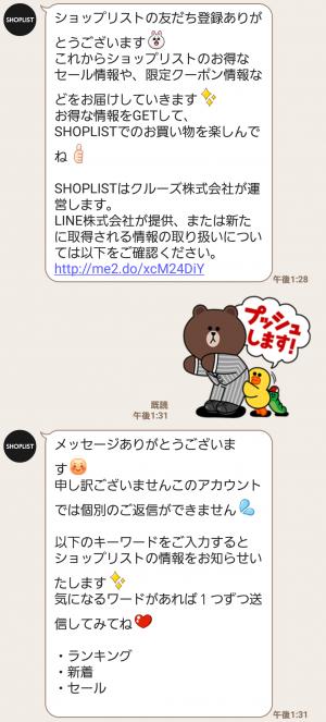 【限定無料スタンプ】ゆるくま x 便利アカウント スタンプ(2016年10月04日まで) (8)
