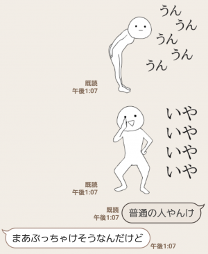 【人気スタンプ特集】動く!RAKUGAKI人 スタンプ (6)