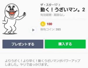 【人気スタンプ特集】動く!うざいマン。2 スタンプ (1)